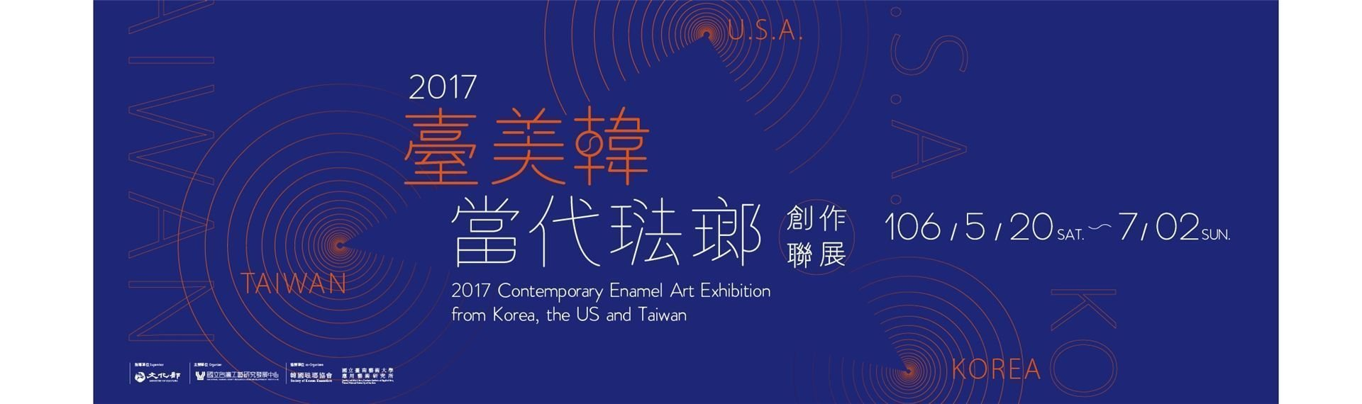 2017 Contemporary Enamel Art Exhibition from Korea, the US and Taiwan