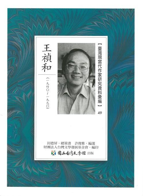 Front cover, Research Compilations on Modern Taiwanese Writers, No. 49: Wang Zhenhe, which includes photographs, manuscripts, and other important material (Source: National Museum of Taiwan Literature)