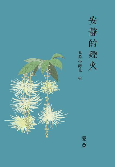 Front cover, Aiya's Quiet Fireworks: Flowers and Trees of Taiwan (Source: eCrowd Media, Inc.)