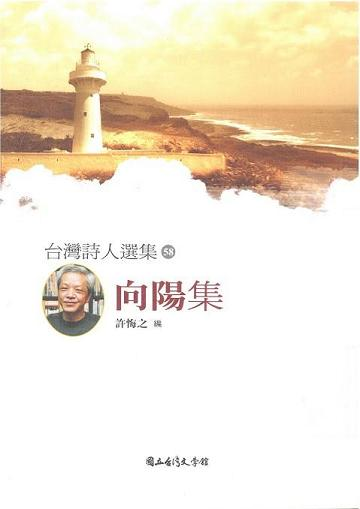 """Front Cover, Xiang Yang's """"Dad's Lunchbox,"""" collected in Selected Works of Taiwan Poets, No. 58: Xiang Yang (Source: National Museum of Taiwan Literature)"""