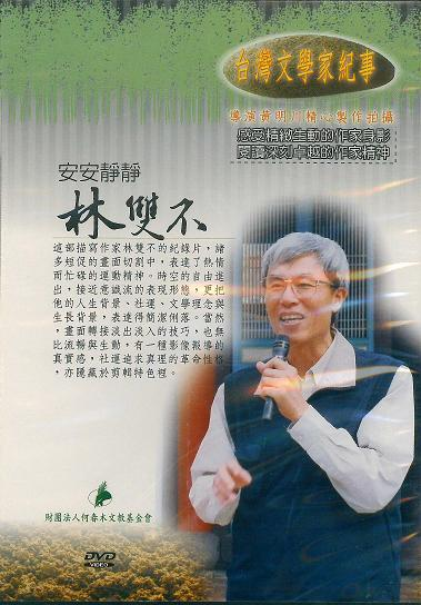 Photo of Lin Shuangbu (Source: DVD Front Cover, Chronicles of Taiwanese Writers: Lin Shuangbu – Quiet and Composed. Avanguard Publishing Company)