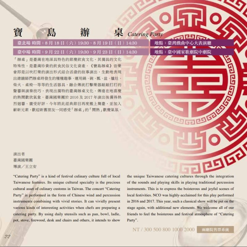Leaflet by the National Chinese Orchestra (NCO) Taiwan.