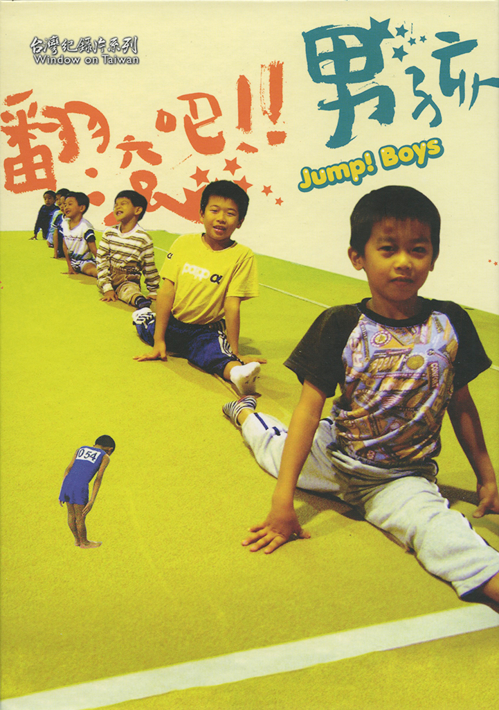 Seven little boys, aged 6-8, from different families and with unique temperaments, rock and roll on the same ground in a gymnasium after school.