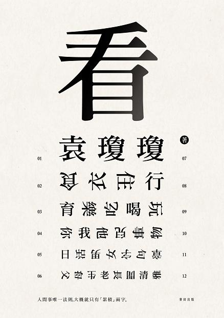Front cover, Yuan Qiongqiong's recent essay collection Look (Source: Rye Field Publishing Co.)