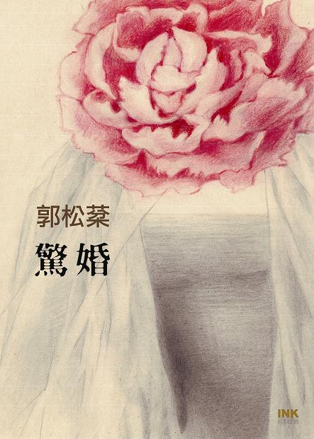 Front cover, Guo Songfen's unfinished manuscript Surprise Wedding, posthumously transcribed and published by Li Yu, the author's wife (Source: INK Literary Monthly Publishing Co., Ltd.)