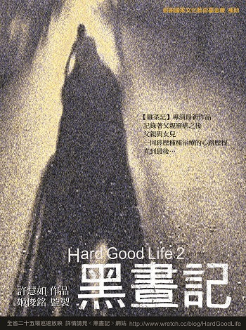 In this highly personal film, the director records her father's struggle with cancer. She accompanies him to examinations and treatments and keeps him company during the unbearably long waiting hours. As a sequel to Hard Good Life (2003), another portrait of her father, this film employs carefully composed shots with respectful distance, depicting the unbreakable bond in a complex father-daughter relationship.