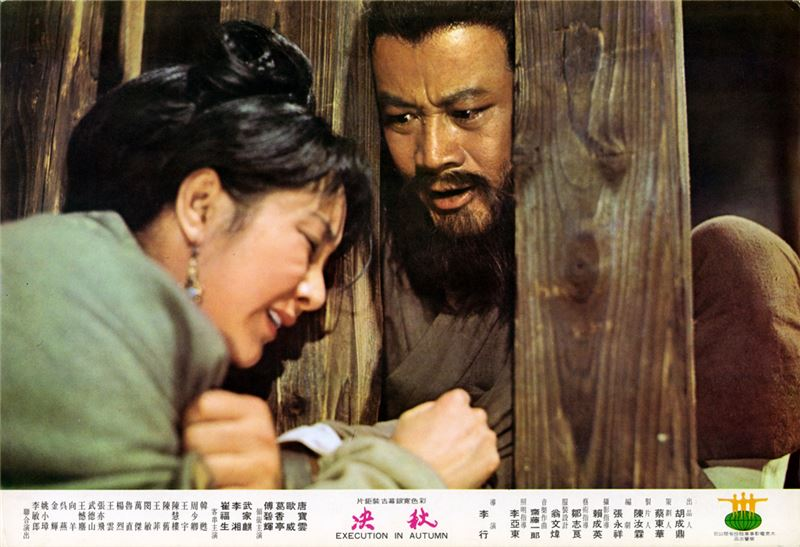 a girl from her family, into the cell to bear Pei Gang's child.
