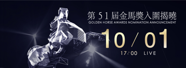 2014 Golden Horse Awards