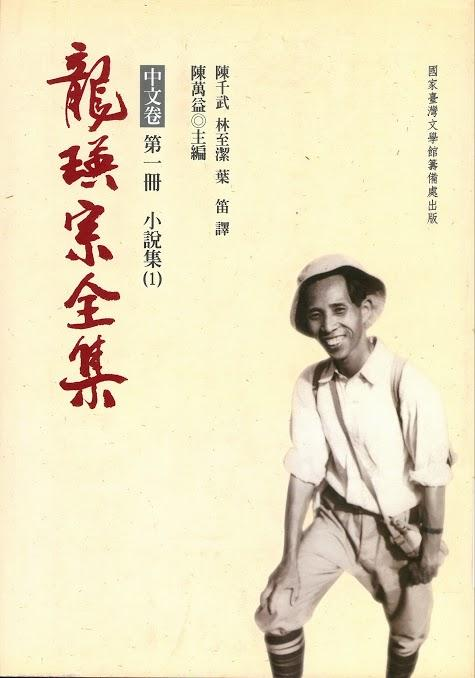 Front cover, The Complete Works of Long Yingzong, an eight-volume Chinese edition of the author's writings, translated from the Japanese (Source: National Museum of Taiwan Literature)