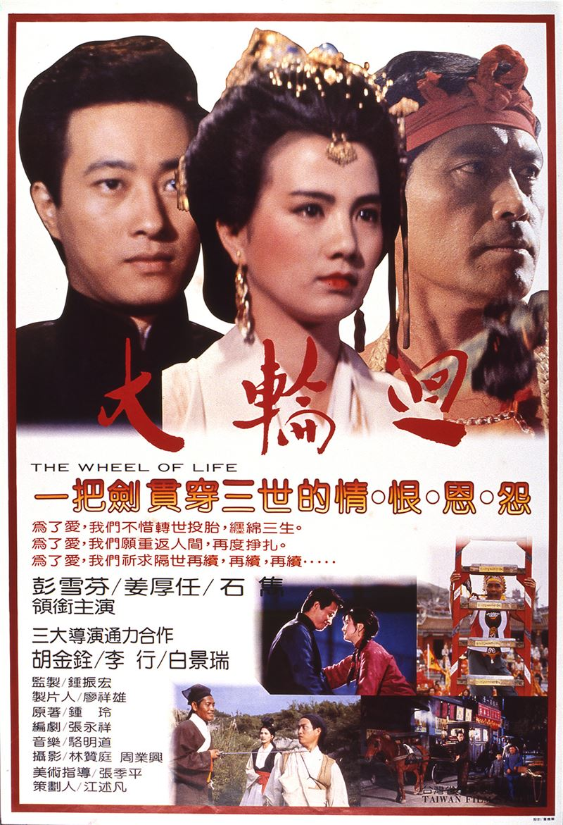 Jointly and respectively directed by King Hu, Lee Hsing, and Pai Ching-Jui, three major Taiwan directors of the 1970s, this film consist of three shorts with the same cast of two actors and one actress, who through reincarnation meet in three different times.
