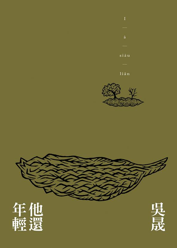 Front cover, Wu Sheng's recent poetry collection I a siau lian(He is Still Young) (Source: Hung-Fan Bookstore Limited.)