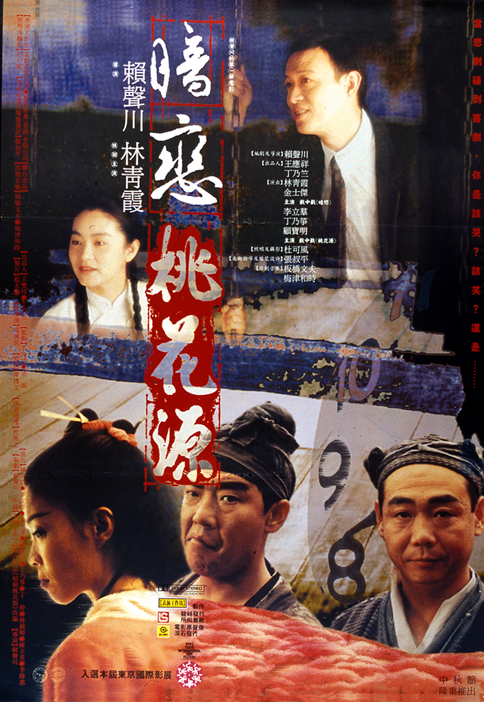 """""""Secret Love"""" uses a personal story to reflect a public history, telling a Chinese epic through the romance between two mainlanders."""