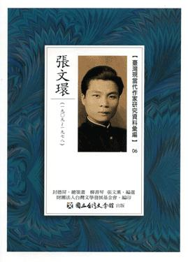 Front Cover, Research Compilations on Modern Taiwanese Writers, No. 6: Chang Wen-huan (Source: National Museum of Taiwan Literature)