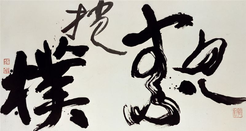 DONG Yang-zih〈Reveal True Self, Embrace Original Nature〉1991 Ink on paper 90×180 cm