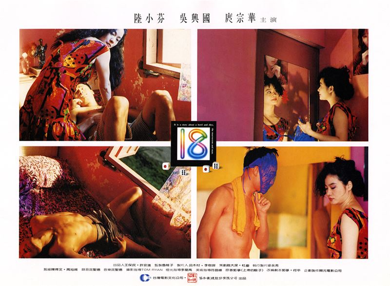 It combines the local concerns of the 1980s Taiwan New Cinema and the 1990s MTV style of Generation X.