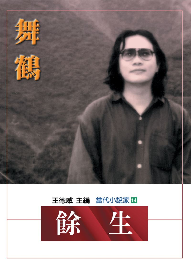 Photo of Wu He (Source: Front Cover, Remains of Life, Rye Field Publishing Co.)
