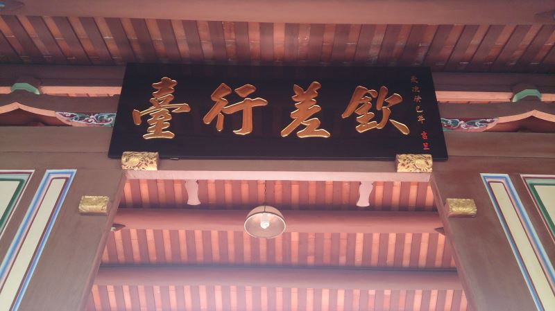 Qing Dynasty Taiwan Provincial Administration Hall in Taipei.