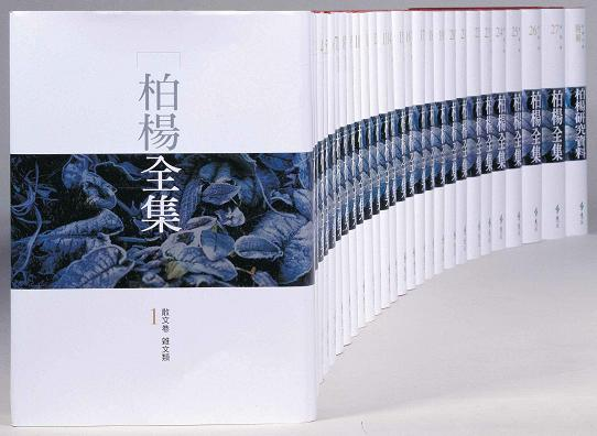 Front Cover, The Collected Works of Bo Yang (Source: Yuan Liou Publishing Co., Ltd)