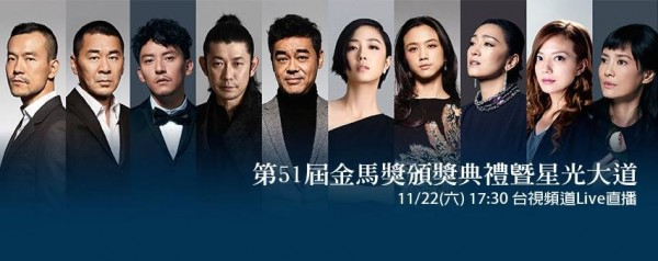 The lineup for the 2014 Golden Horse Awards