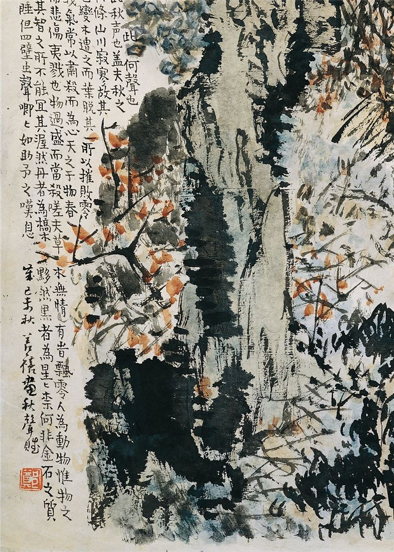 CHENG Shan-hsi〈Ode to the Autumn〉Detail