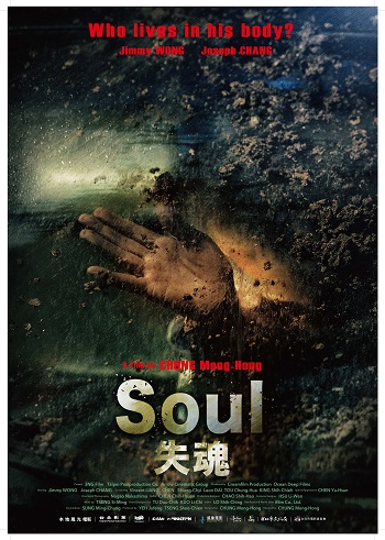 Soul probes a father-son relationship shattered by a foreign presence and unspoken family secrets.