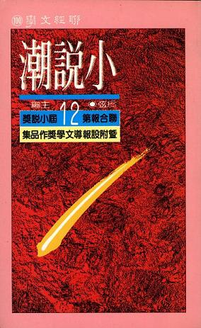 "Front Cover, Gu Zhaosen's ""Plain Moon"", collected in Fiction Tide: Award Winning Writing from the 20th Annual United Daily News Literature Awards (Source: Linking Publishing Company)"