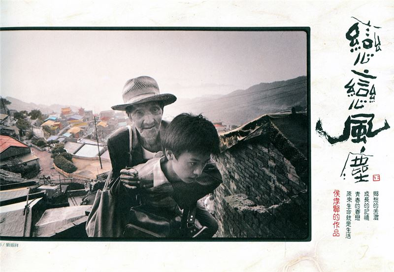 Ah-yuan and Ah-yun grow up together in a small mining town of Jiufen. The mining industry is in decline, and there's no hope for the new generation. Thus, after graduating from junior high school, Ah-yuan leaves for Taipei to earn more money for his family.