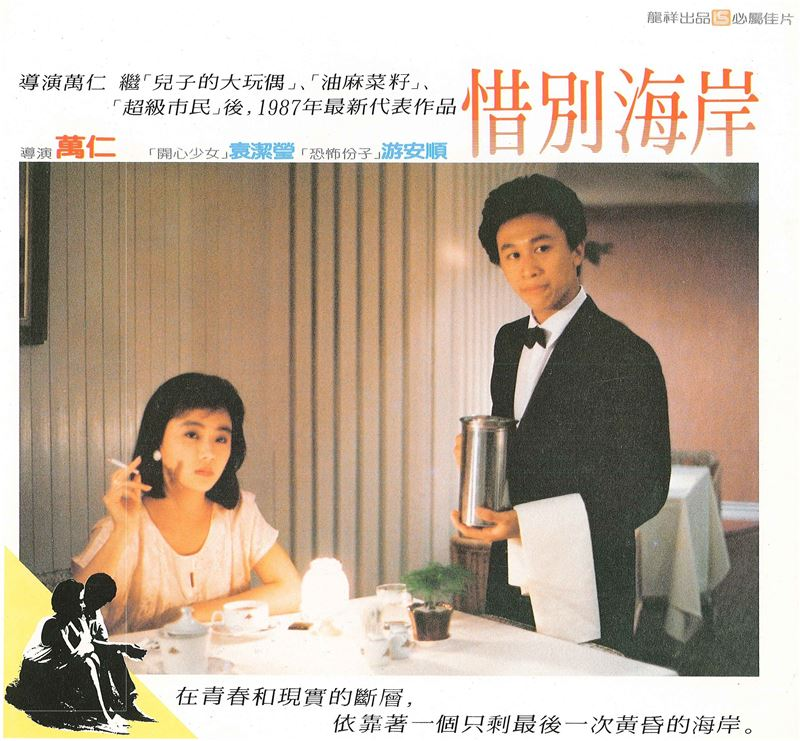 The sensitive and conflicting interracial relationship between A-Cheng from the south, and Hsiao-hui from a military community, makes the road trip seem rough and dangerous, full of turbulence and turmoil,