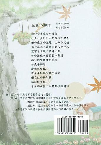"Back Cover, Ye Risong's ""Our Forebears' Footsteps,"" collected in Children's Tales - Children's Drawings (Source: Ye Risong)"