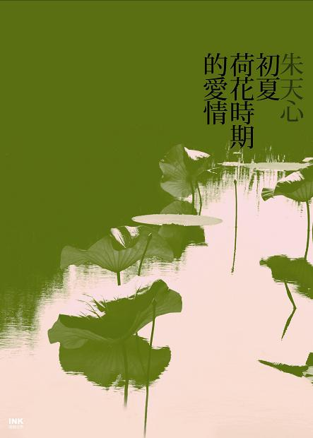"Front cover, Zhu Tianxin's Early Summer Love, winner of the 2011 Taipei International Book Exhibition's ""Grand Prize"" (Source: INK Literary Monthly Publishing Co., Ltd.)"