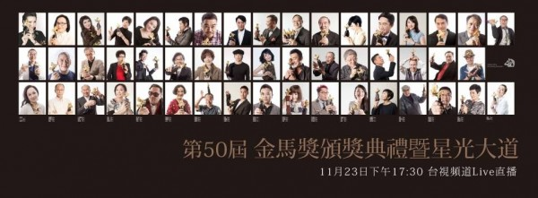 The lineup for the 2013 Golden Horse Awards