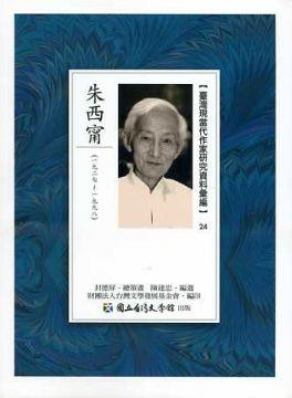 Front Cover, Research Compilations on Modern Taiwanese Writers, No.24: Chu Hsi-ning  (Source: National Museum of Taiwan Literature)