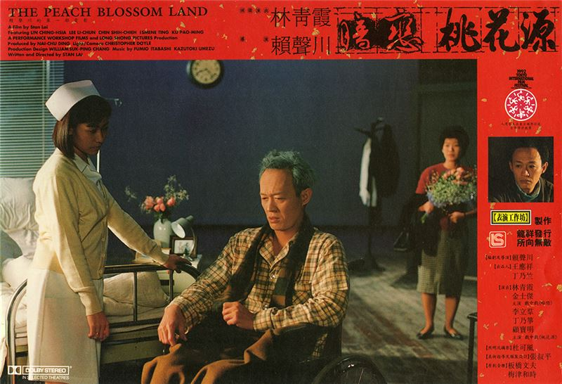 Theatre director Stan Lai and his Performance Workshop successfully adapted their popular play Secret Love in Peach Blossom Land for the screen.