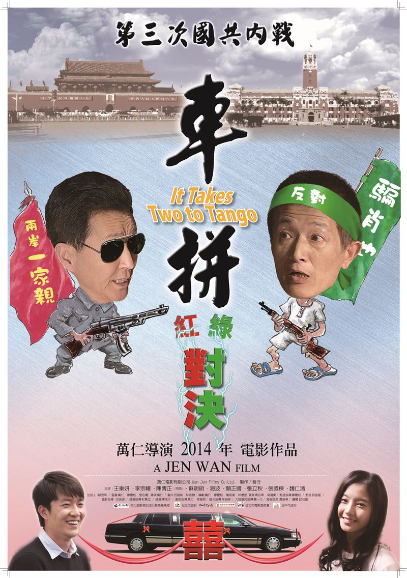 As Shin-ye's pregnancy comes to light, ZHAO's parents travel to Taiwan to salvage the situation. The two cultures clash, culminating in many hilarious moments of fiery confrontation.