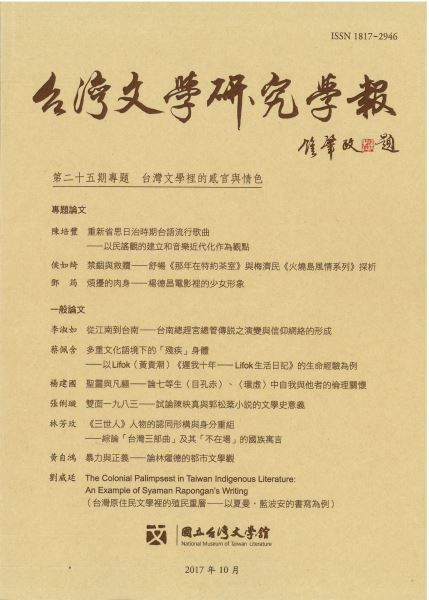 """This Journal is included in """"Core Publications, Taiwan Humanities and Social Sciences Citation Index"""""""