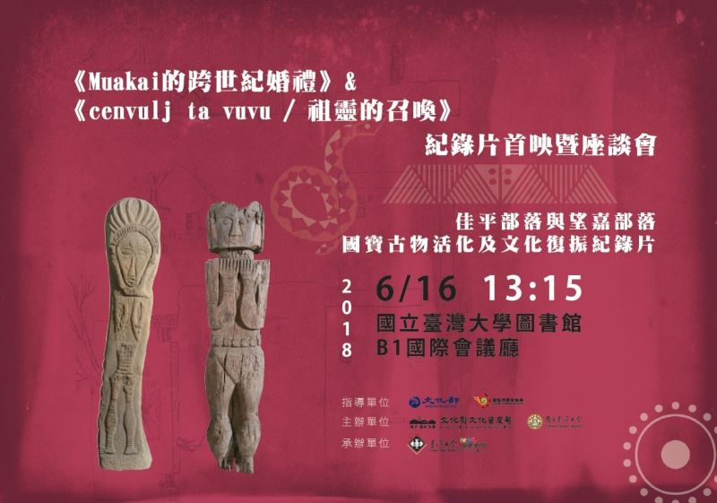 Event poster, with the carved stone pole on the left and the wooden ancestral pole on the right.