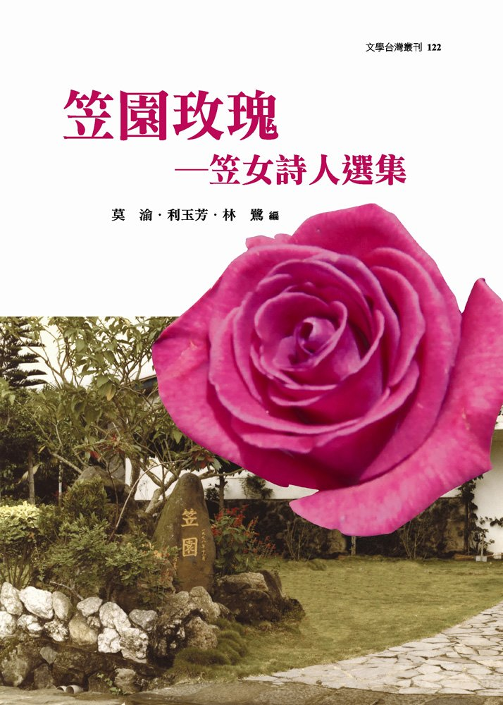 "Chen Xiuxi's ""The Covering Leaves,"" selected for Liyuan Rose—An Anthology of Women Poets (Source: Chun Hui Publishing Co.)"