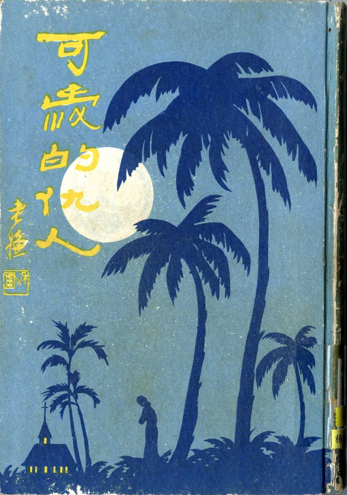Front cover, My Lovable Enemy, first edition. (Source: National Taiwan University Library, Special Collections)