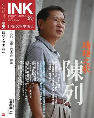 Photo of Chen Lie (Chen Lieh) (May 2009 issue of INK Literary Monthly, INK Literary Monthly Publishing Co., Ltd.)