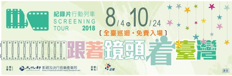 Documentary tour to offer free screenings across Taiwan