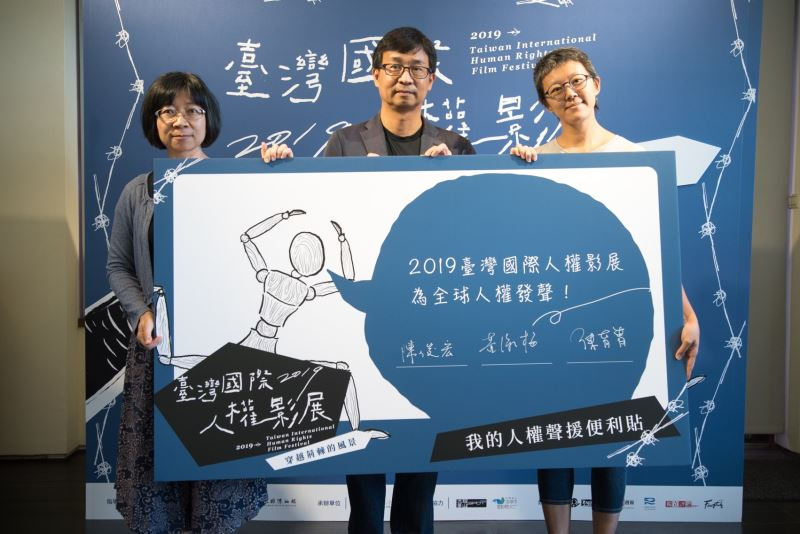 Human rights film festival kicks off in Taipei
