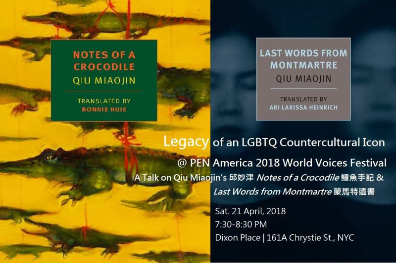 NYC forum on late Taiwan LGBTQ+ icon