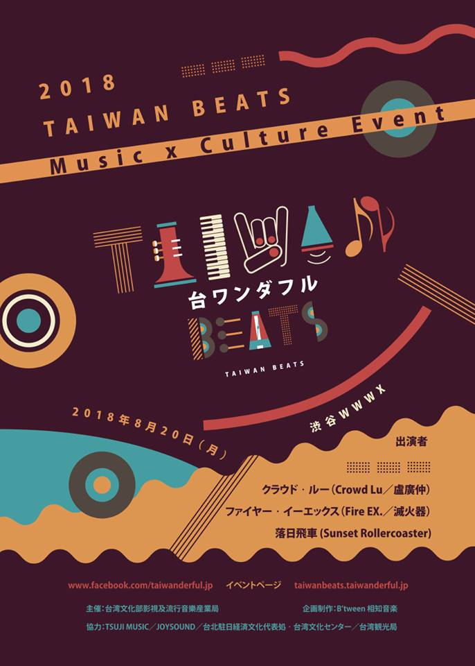 Taiwan music acts to perform in Shibuya, Tokyo