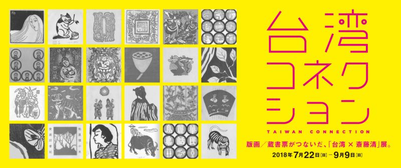 Taiwan cultural exhibition in Fukushima