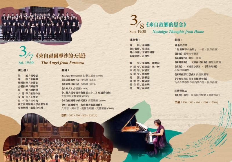 March concerts to honor maestro Tyzen Hsiao