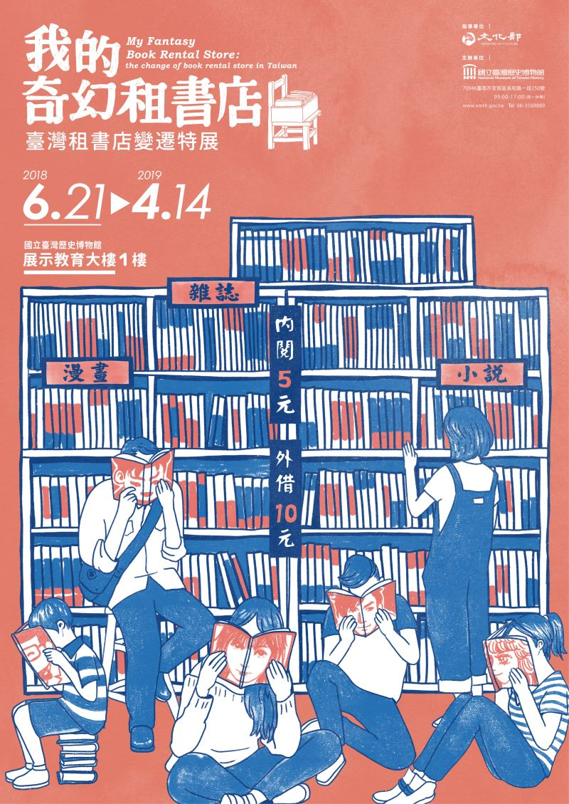 Tainan exhibition tells the history of rental book stores