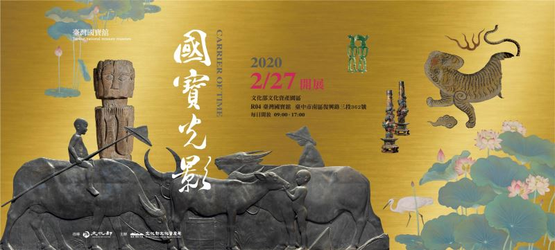 National treasures exhibition reopens in Taichung