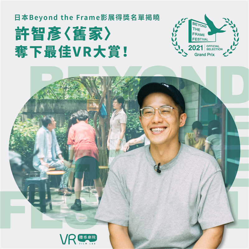 Taiwanese director wins first prize at BTFF for VR film
