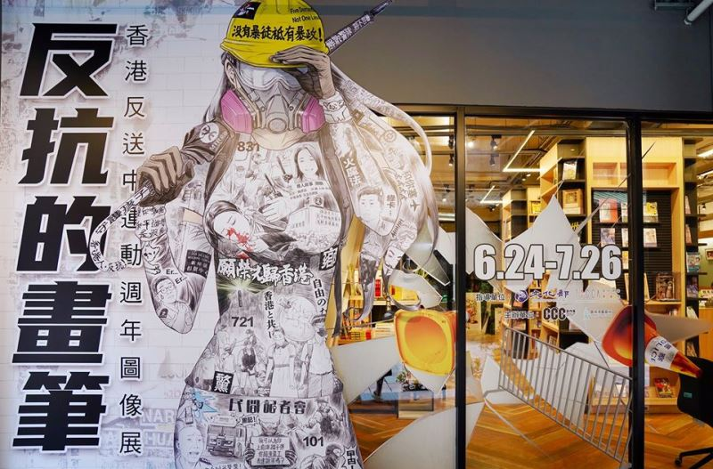 Taipei stages exhibition on HK protest art