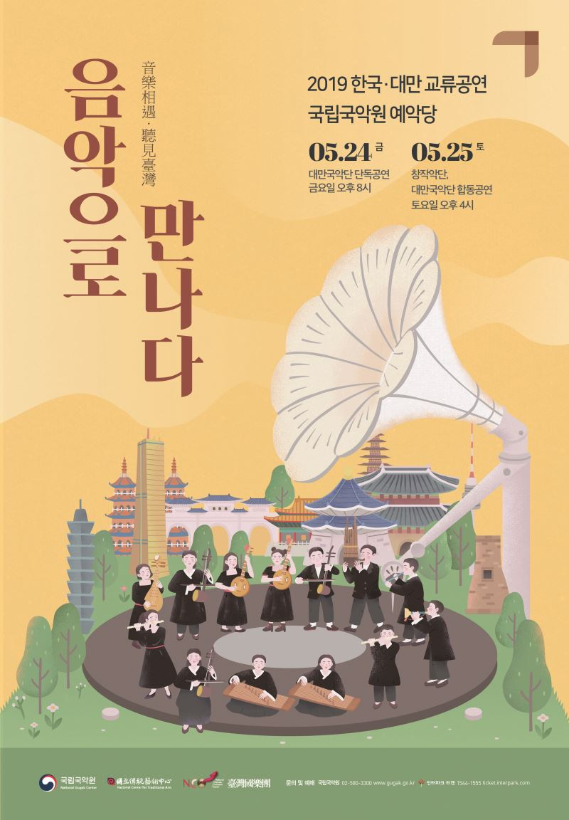 Taiwan's national orchestra in Seoul